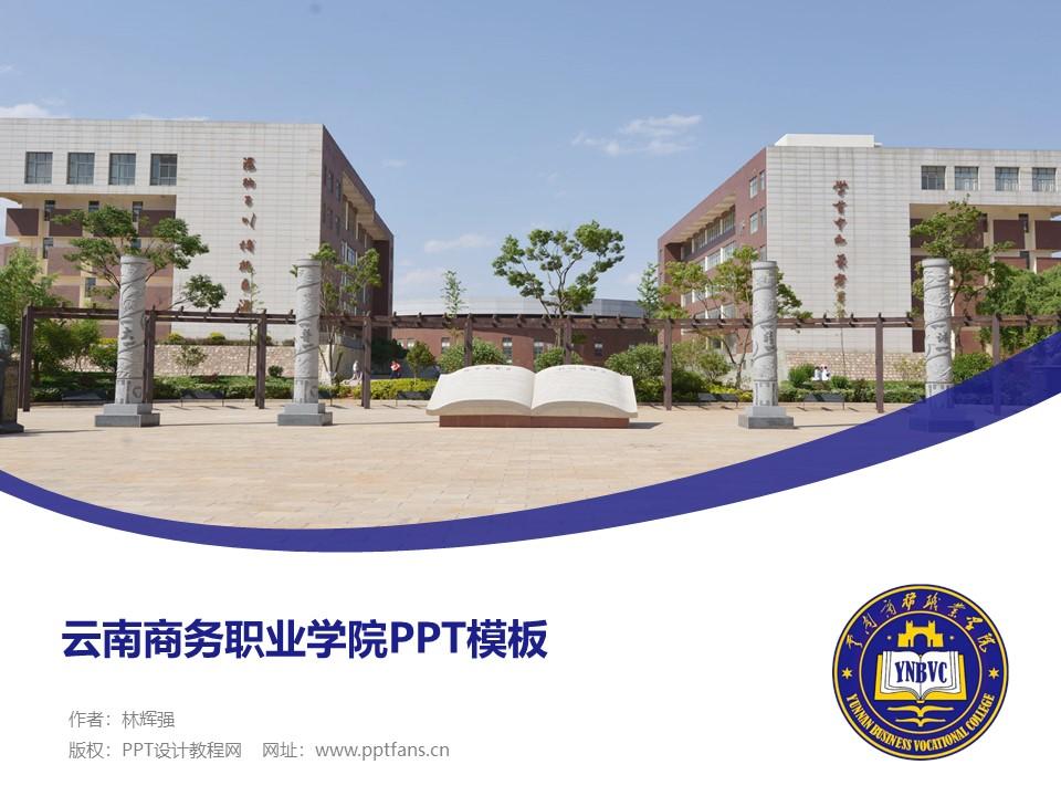 云南商务职业学院PPT模板下载_幻灯片预览图1