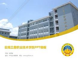 云南三鑫職業技術學院PPT模板下載