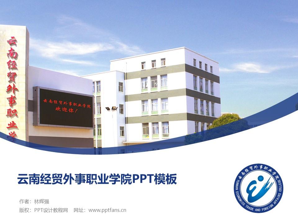 云南经贸外事职业学院PPT模板下载_幻灯片预览图1