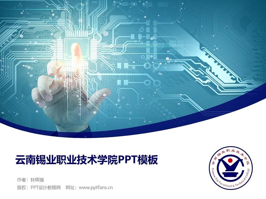 云南锡业职业技术学院PPT模板下载_幻灯片预览图1