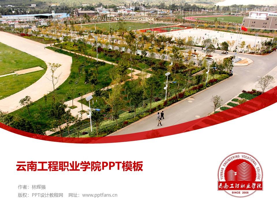 云南工程职业学院PPT模板下载_幻灯片预览图1