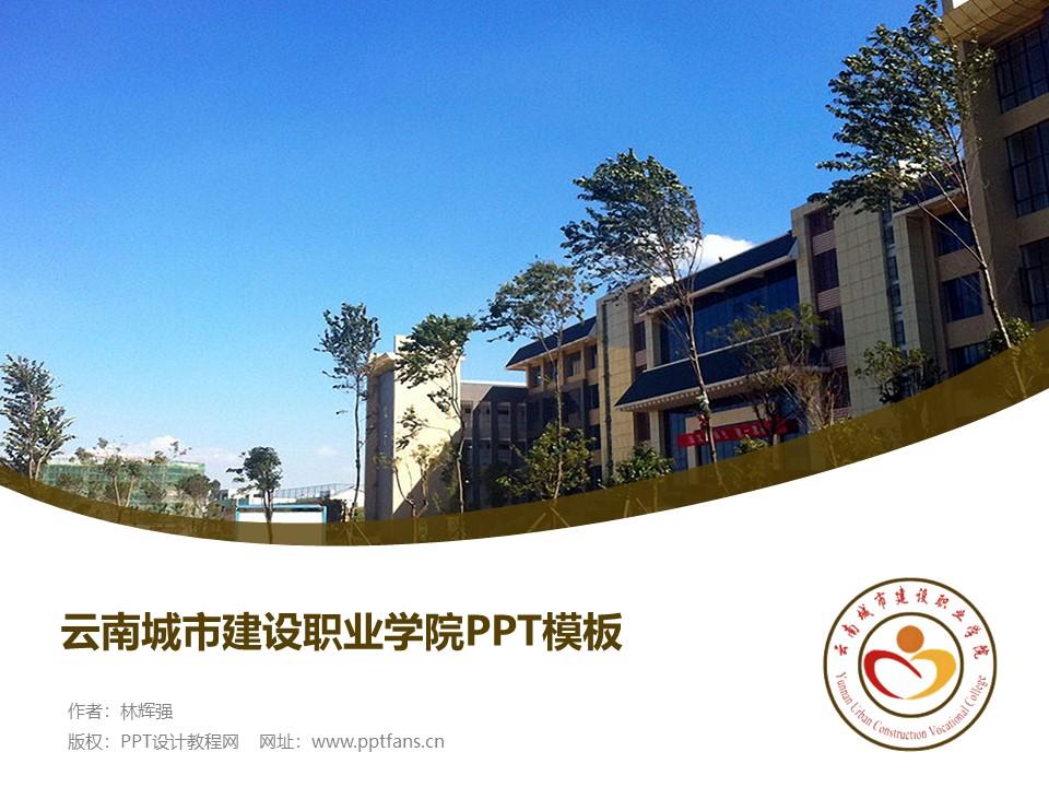 云南城市建设职业学院PPT模板下载_幻灯片预览图1