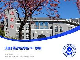 滇西科技師范學院PPT模板下載