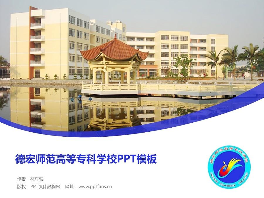 德宏师范高等专科学校PPT模板下载_幻灯片预览图1