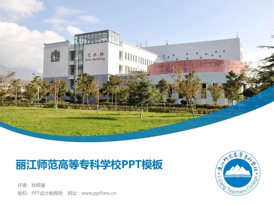 丽江师范高等专科学校PPT模板下载_幻灯片预览图1