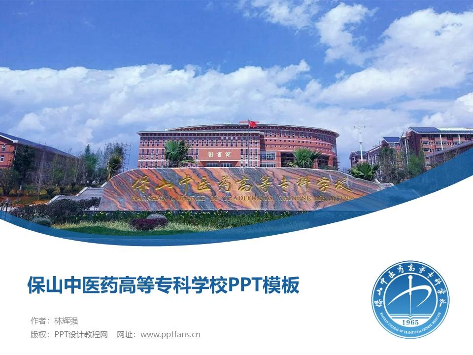 保山中医药高等专科学校PPT模板下载_幻灯片预览图1