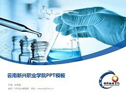 云南新興職業學院PPT模板下載