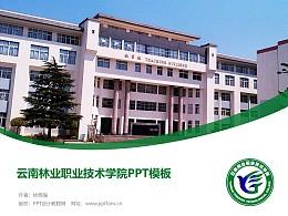 云南林業職業技術學院PPT模板下載