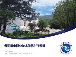 云南機電職業技術學院PPT模板下載