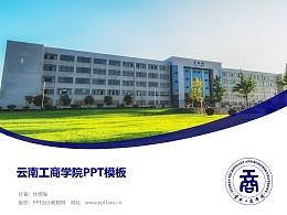云南工商學院PPT模板下載