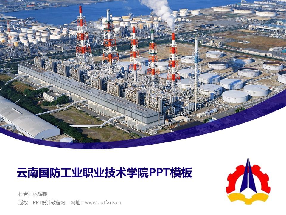 云南国防工业职业技术学院PPT模板下载_幻灯片预览图1