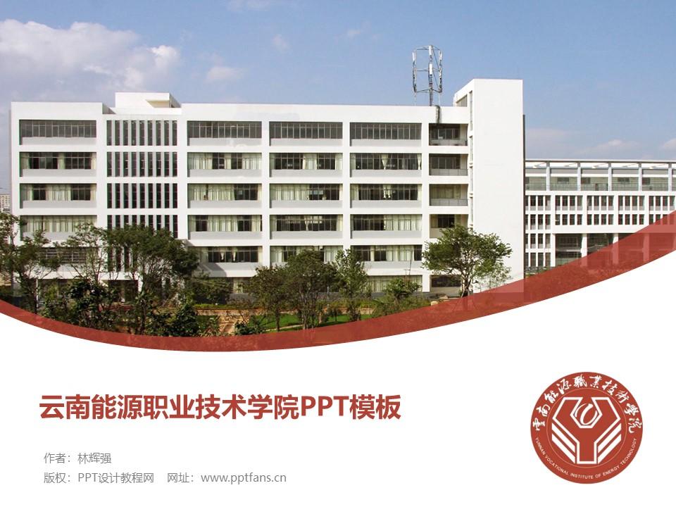 云南能源职业技术学院PPT模板下载_幻灯片预览图1