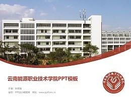 云南能源职业技术学院PPT模板下载