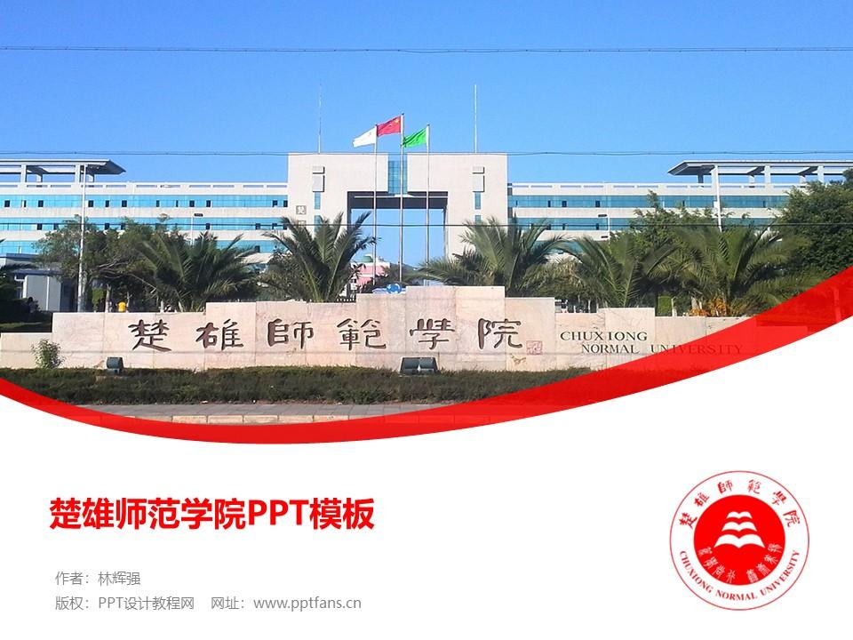楚雄师范学院PPT模板下载_幻灯片预览图1