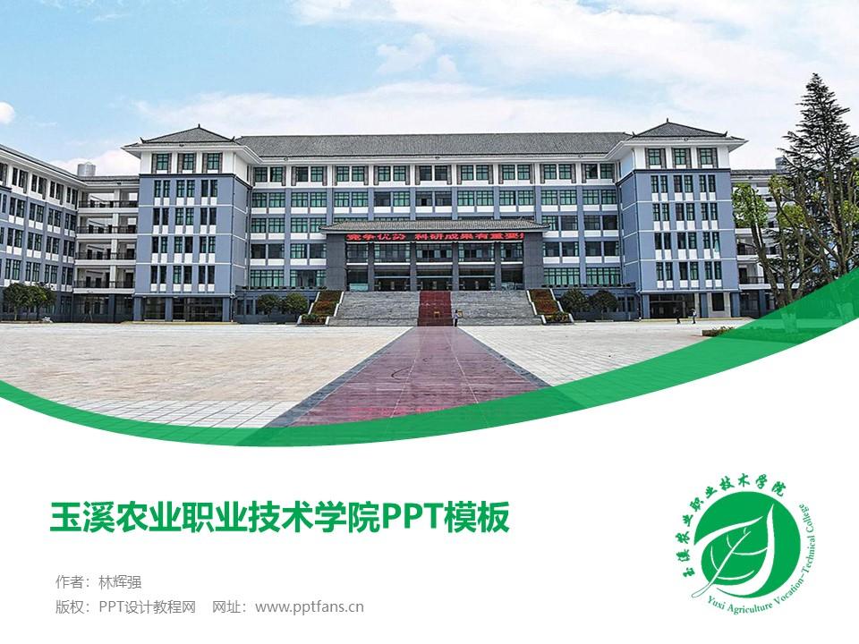 玉溪农业职业技术学院PPT模板下载_幻灯片预览图1