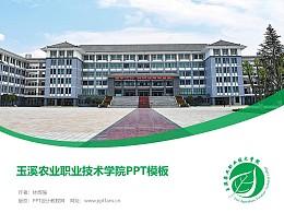 玉溪农业职业技术学院PPT模板下载