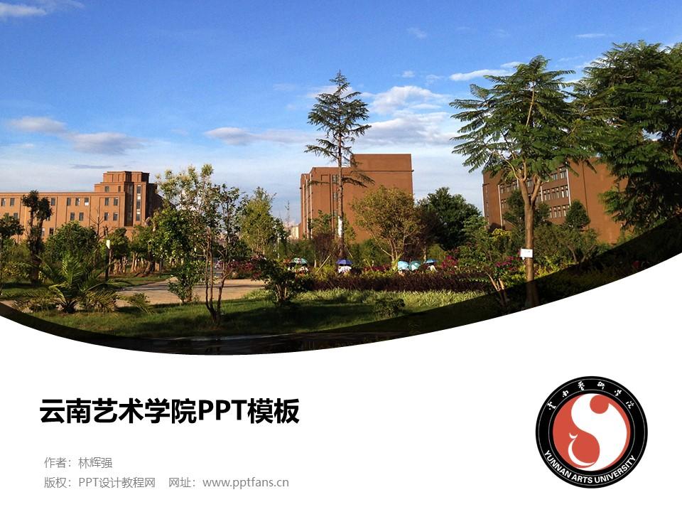 云南艺术学院PPT模板下载_幻灯片预览图1