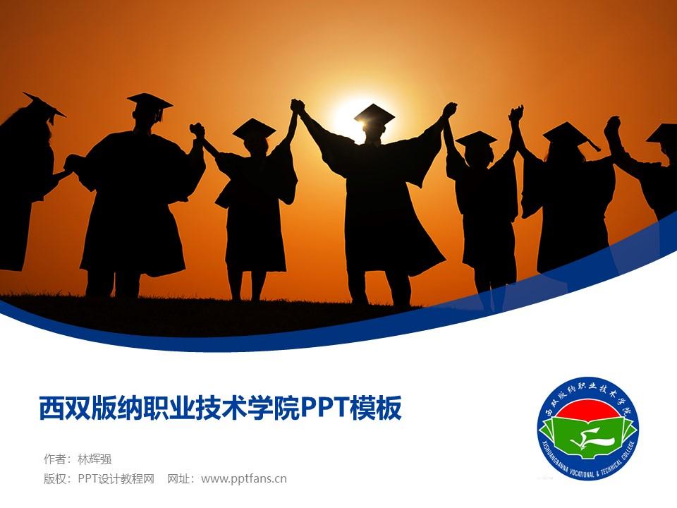 西双版纳职业技术学院PPT模板下载_幻灯片预览图1