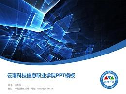 云南科技信息职业学院PPT模板下载