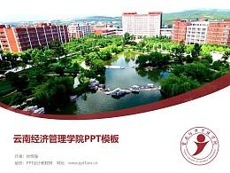 云南经济管理学院PPT模板下载
