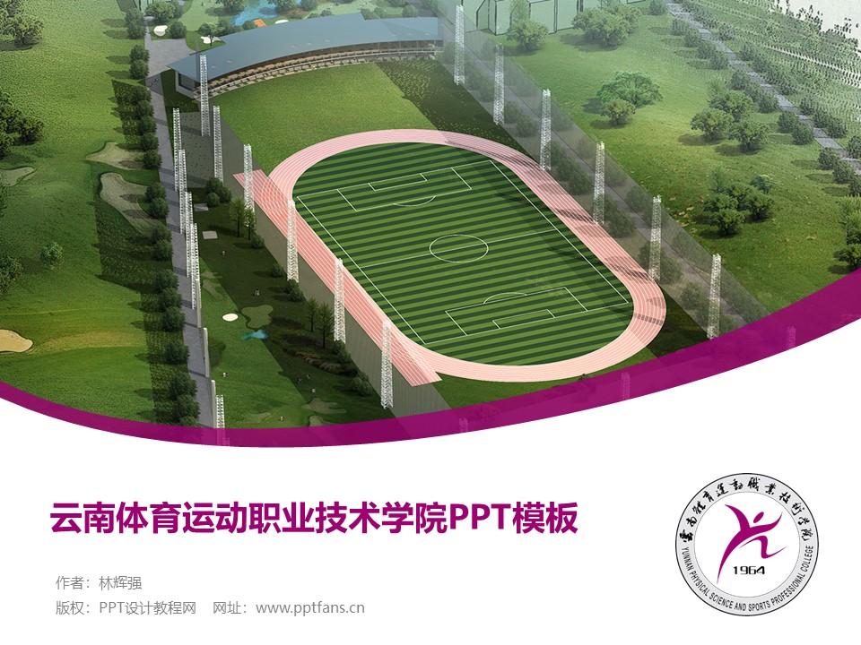 云南体育运动职业技术学院PPT模板下载_幻灯片预览图1
