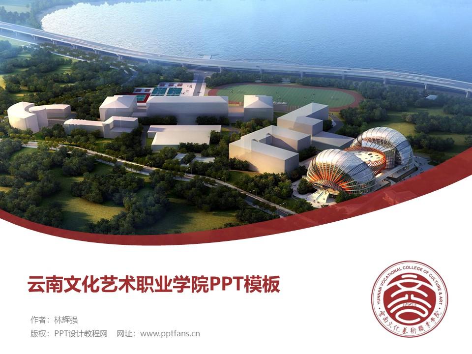 云南文化艺术职业学院PPT模板下载_幻灯片预览图1