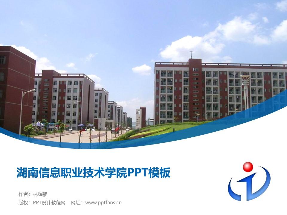 湖南信息职业技术学院PPT模板下载_幻灯片预览图1