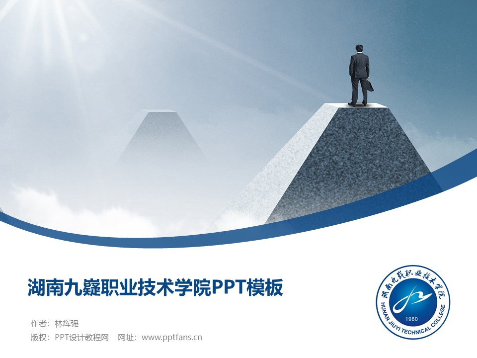 湖南九嶷职业技术学院PPT模板下载_幻灯片预览图1