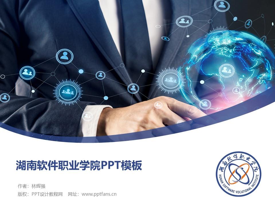 湖南软件职业学院PPT模板下载_幻灯片预览图1