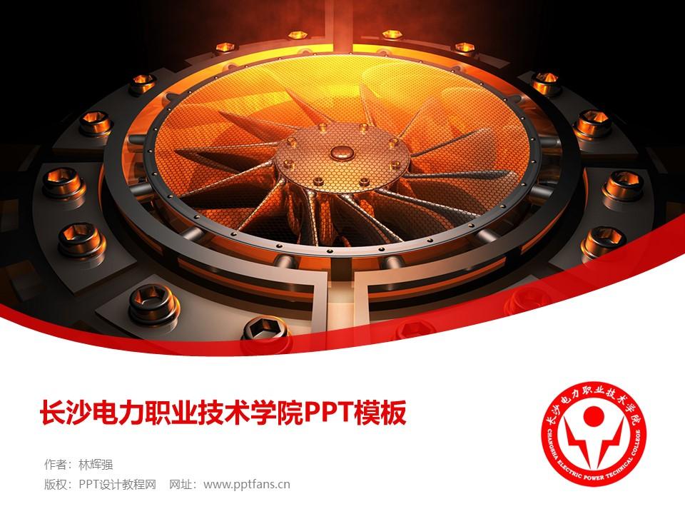 长沙电力职业技术学院PPT模板下载_幻灯片预览图1