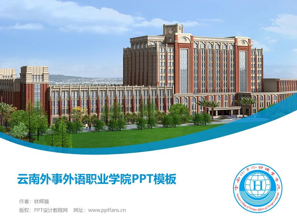 云南外事外语职业学院PPT模板下载_幻灯片预览图1