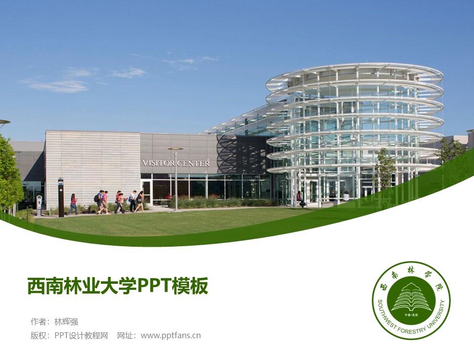 西南林业大学PPT模板下载_幻灯片预览图1