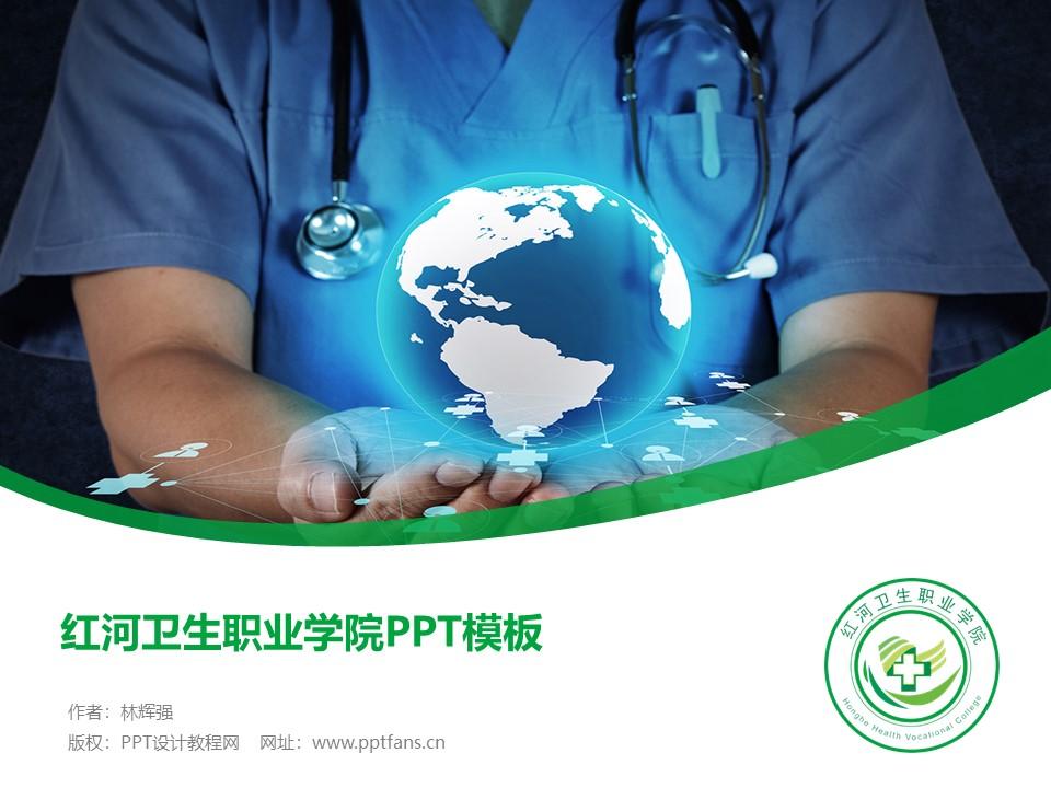 红河卫生职业学院PPT模板下载_幻灯片预览图1