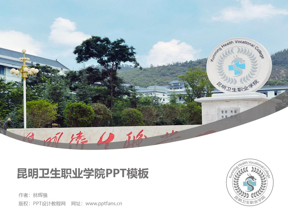 昆明卫生职业学院PPT模板下载_幻灯片预览图1