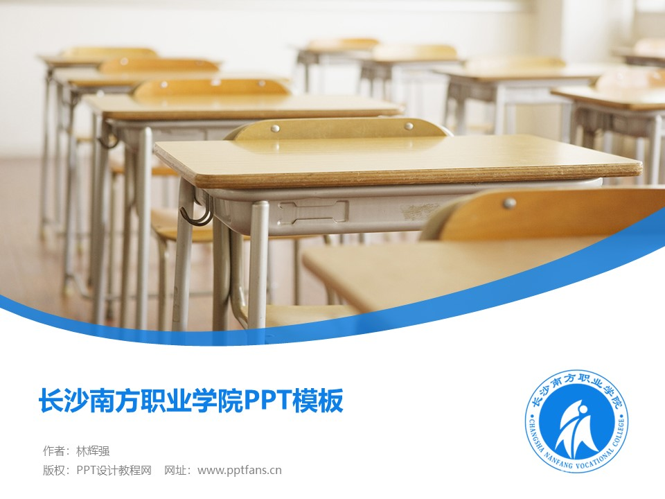 长沙南方职业学院PPT模板下载_幻灯片预览图1
