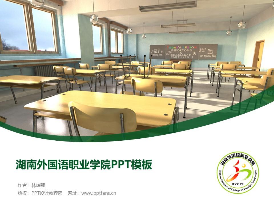 湖南外国语职业学院PPT模板下载_幻灯片预览图1
