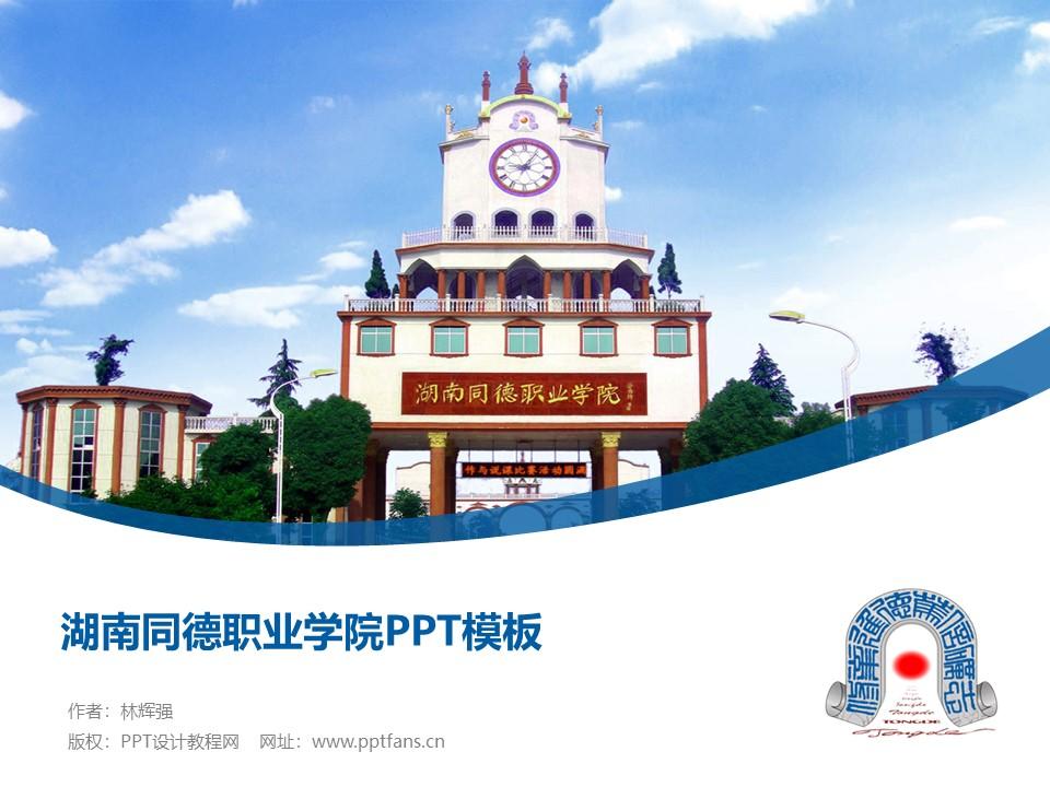 湖南同德职业学院PPT模板下载_幻灯片预览图1