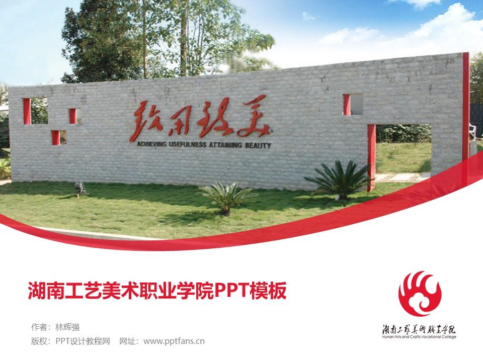湖南工艺美术职业学院PPT模板下载_幻灯片预览图1