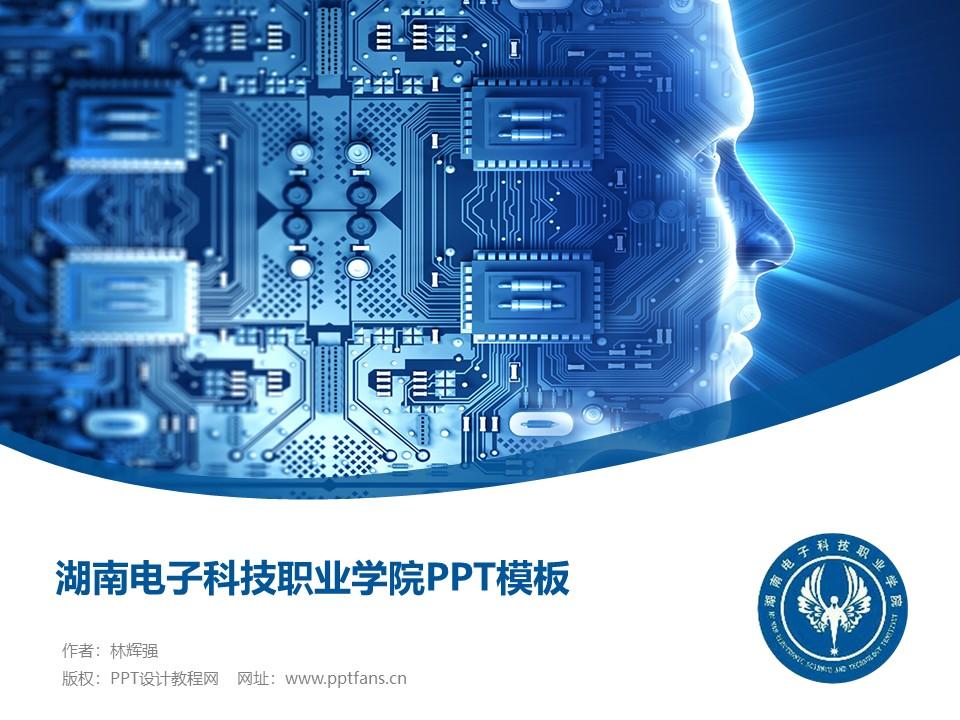 湖南电子科技职业学院PPT模板下载_幻灯片预览图1