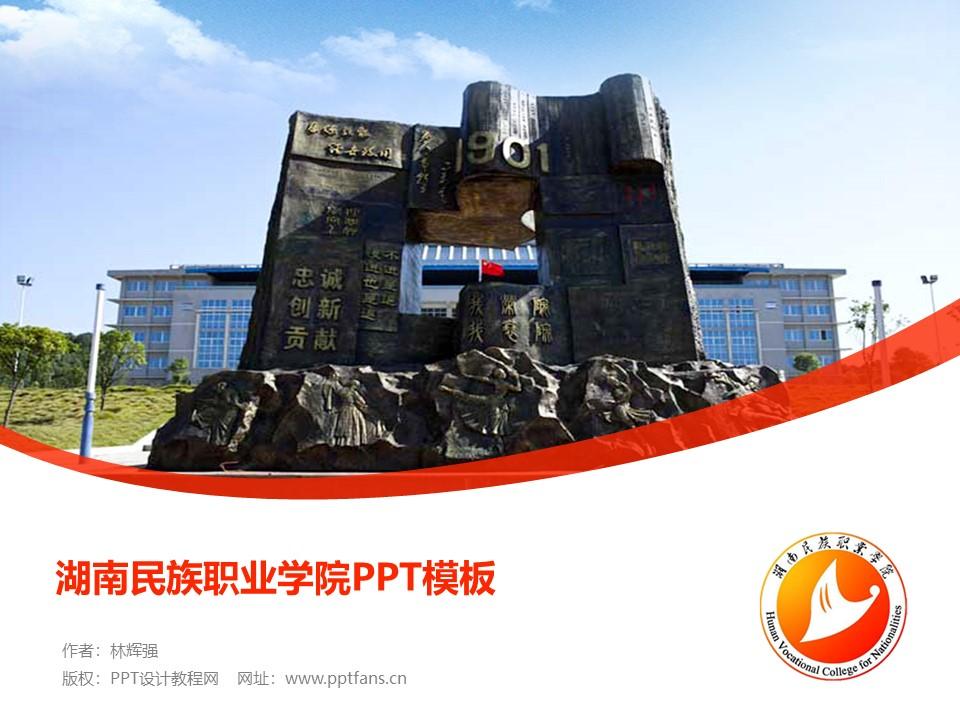 湖南民族职业学院PPT模板下载_幻灯片预览图1