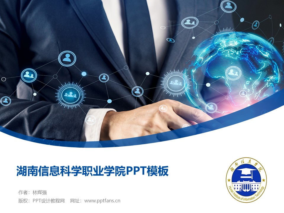 湖南信息科学职业学院PPT模板下载_幻灯片预览图1