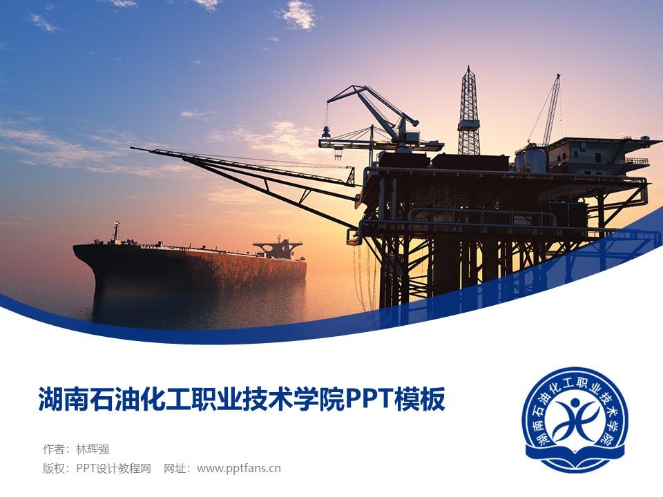 湖南石油化工职业技术学院PPT模板下载_幻灯片预览图1