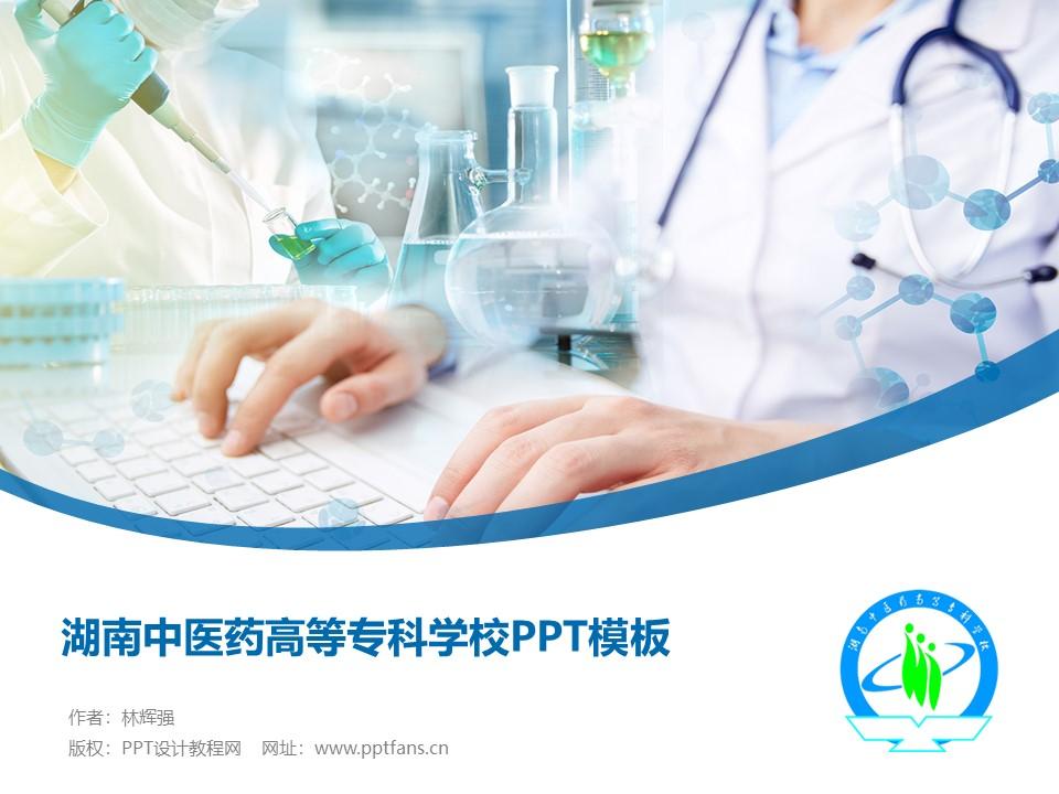 湖南中医药高等专科学校PPT模板下载_幻灯片预览图1