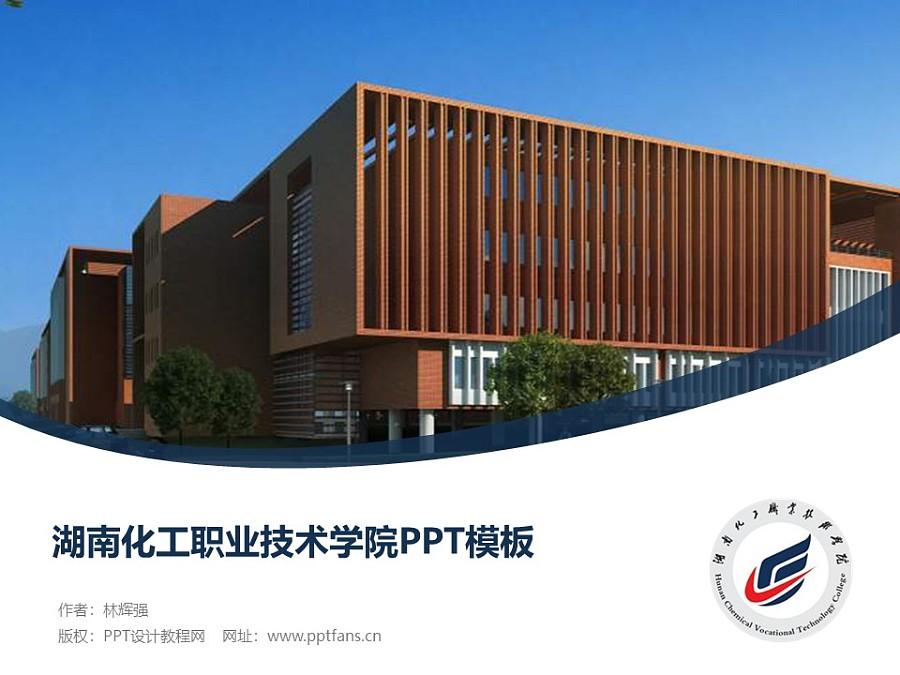 湖南化工职业技术学院PPT模板下载_幻灯片预览图1