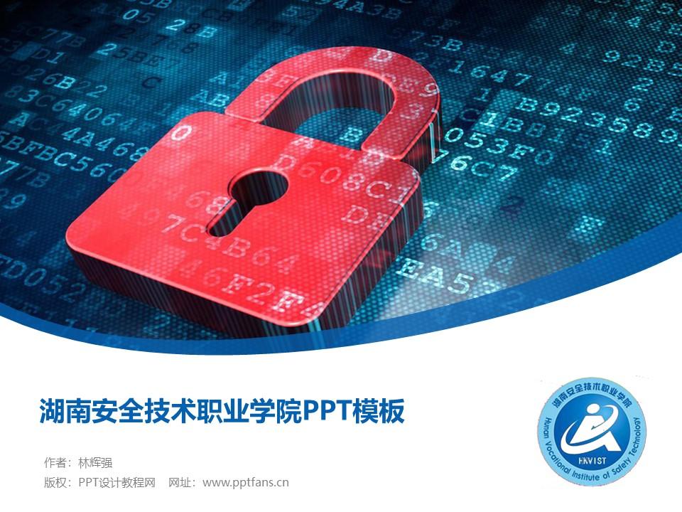 湖南安全技术职业学院PPT模板下载_幻灯片预览图1