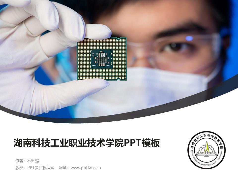 湖南科技工业职业技术学院PPT模板下载_幻灯片预览图1