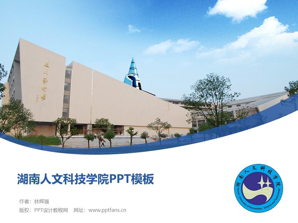 湖南人文科技学院PPT模板下载_幻灯片预览图1
