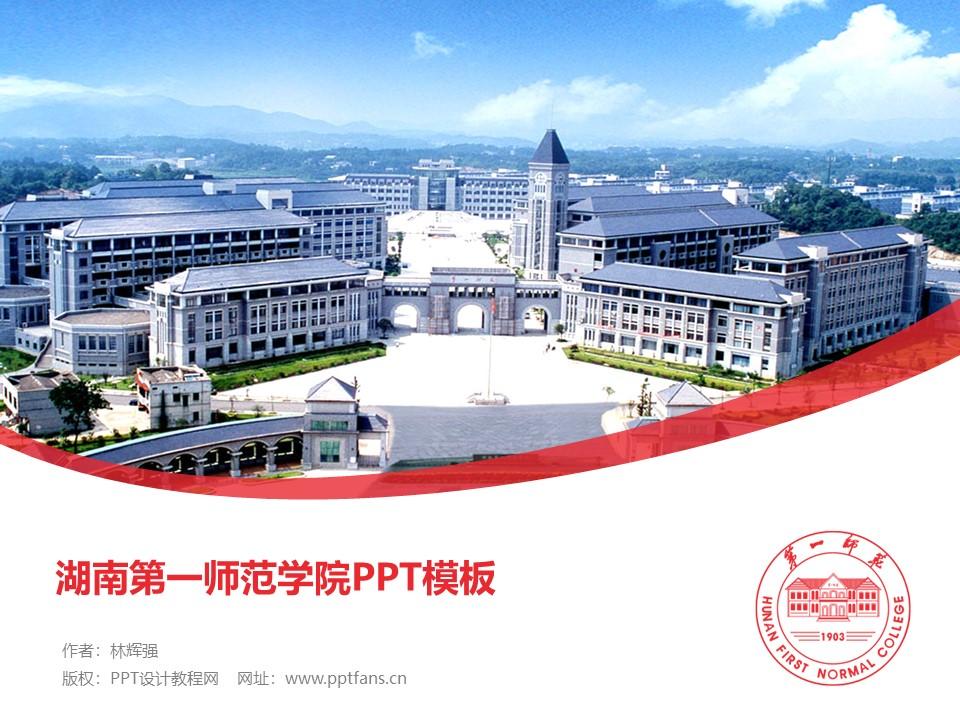 湖南第一师范学院PPT模板下载_幻灯片预览图1