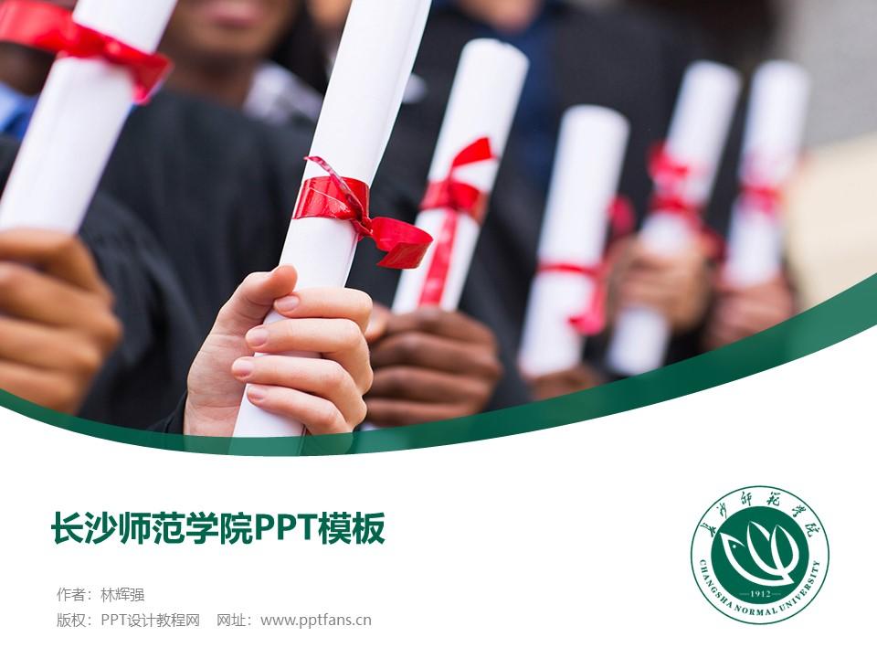 长沙师范学院PPT模板下载_幻灯片预览图1