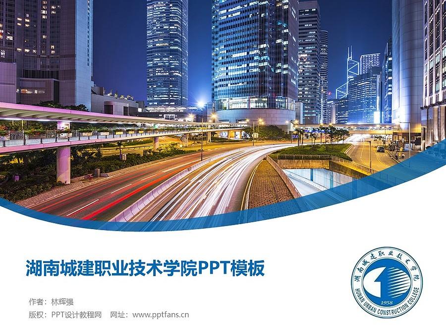 湖南城建职业技术学院PPT模板下载_幻灯片预览图1
